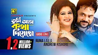 Tumi Aaj Kotha | তুমি আজ কথা দিয়েছো |  Runa Laila & Andrew Kishore