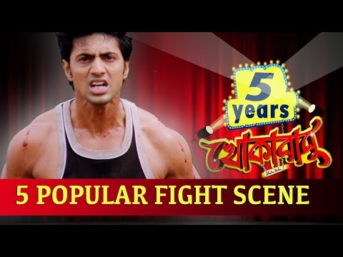 Xxx Mp4 5 Popular Fight Scene Khokababu Dev Subhoshree Nakash Amp Nandini Latest Bengali Movie 2017 3gp Sex