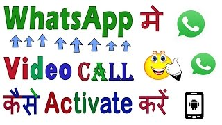 How To Activate Video Call Feature In WhatsApp? (Hindi)
