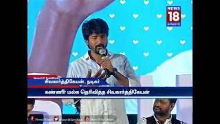 Actor Sivakarthikeyan crying at Remo Success Meet | News18 TamilNadu