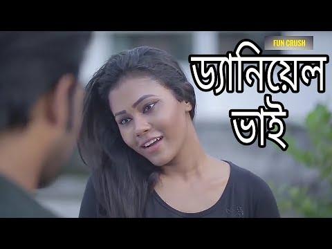 Xxx Mp4 আফরান নিশো যখন ড্যানিয়েল ভাই Afran Nisho Bangla Comedy Video 2018 3gp Sex