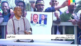 إثيوبيا - إريتريا: أزمة تنفرج وعلاقات تنطلق