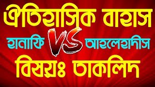 Bangla Munazara On Taqlid in Assam Hanafi vs Ahle Hadis Part-1 (তাকলিদ নিয়ে বাহাস)