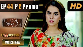 Drama | Agar Tum Saath Ho - Episode 44 Part 2 Promo | Express Entertainment Dramas | Humayun Ashraf