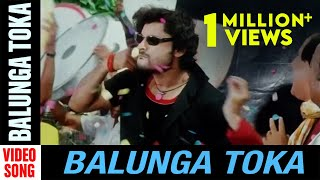 Balunga Toka Odia Movie || Balunga Toka | Video Song | Anubhav Mohanty, Barsha Priyadarshini