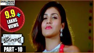 Blade Babji Telugu Movie Part 10/11 || Allari Naresh Sayali Bhagat || Shalimarcinema