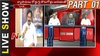 Why Farmers Destroy Mirchi Yards || Fires on Govt || Live Show Part 01