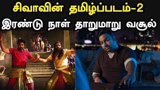 Tamizh Padam-2 2 Days Tamilnadu Boxoffice Collection | Shiva CS Amudhan