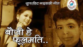 Bauji Hey Phulmati - Garhwali Song by Master Akash Bhardwaj | Suraj Rawat & Pooja Nirnkari