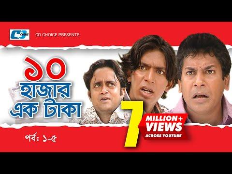 Dosh Hazar Ek Taka   Episode 01-05   Bangla Comedy Natok   Mosharof Karim   Chonchol   Kushum