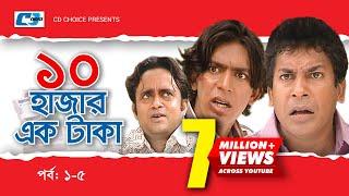Dosh Hazar Ek Taka | Episode 01-05 | Bangla Comedy Natok | Mosharof Karim | Chonchol | Kushum