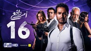 مسلسل أمر واقع - الحلقة 16 السادسة عشر - بطولة كريم فهمي | Amr Wak3 Series - Karim Fahmy - Ep 16