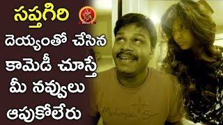 Sapthagiri Hilarious Comedy With The Soul in Anjali || Sapthagiri Comedy || 2017 Telugu Movie Scenes