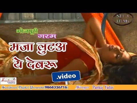 Xxx Mp4 HD मजा लूटा ये देवरु Bhojpuri New Song 2018 Pankaj Yadav Dhananjay Bedardi 3gp Sex