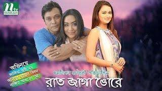 Bangla Natok: Rat Jaga Vore | Anisur Rahman Milon, Momo | Directed By Chayanika Chowdhury