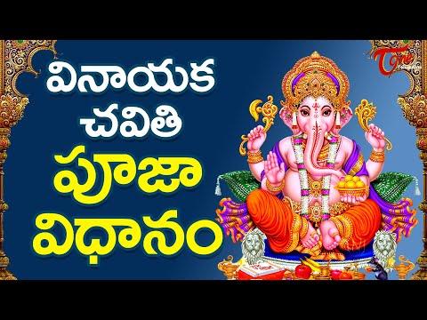 Vinayaka Chavithi Pooja Vidhanam Online Ganesh Pooja Ganesh Chaturthi