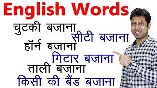 रोज़ाना बातों की अंग्रेज़ी कैसे बोलें | English Speaking Practice | Learn English with Awal