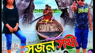 Sujon Sokhi -2nd Part | Bangla New Movie -2016.Orginal Copy | Directed By - Jasim Uddin Jakir