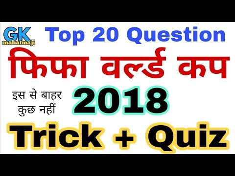 Xxx Mp4 Gk Trick Fifa World Cup 2018 फीफा विश्व कप 2018 Railway Gk Questions And Answer 3gp Sex