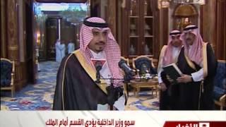 الأمير محمد بن نايف يؤدي القسم أمام الملك