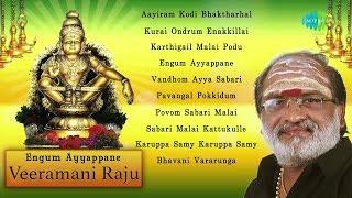 Engum Ayyappane | Tamil Devotional Audio Jukebox |  K Veeramani