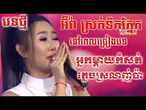 Khmer Hot News ► Khmer News ► Khmer News Today ► Stand Up Channel