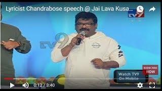 Lyricist Chandrabose speech @ Jai Lava Kusa Trailer Day Event - TV9