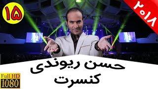 Hasan Reyvandi - Concert 2018 | حسن ریوندی - کنسرت 2018