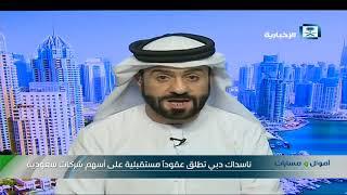 تعرف على أداء الأسواق الخليجية مع الخبير المالي والاقتصادي نائل الجوابرة