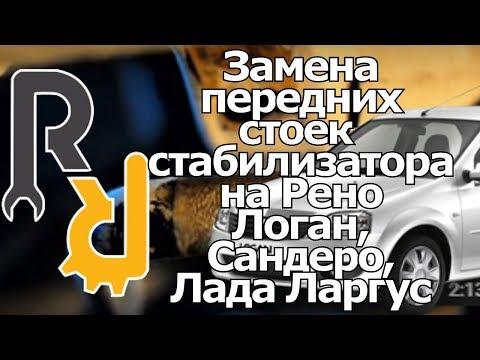 Xxx Mp4 Замена стоек стабилизатора на Рено Логан Сандеро Ларгус 3gp Sex