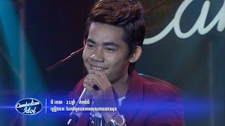 Cambodian Idol | Green Miles | នី រតនា | NY RATANA
