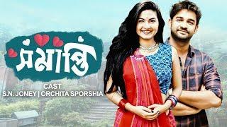 Bangla Natok 2019 | Somapti | সমাপ্তি | Orchita Sporshia, SN Joney, BU Shuvo | New Bangla Natok