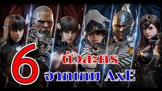 [AxE]รู้จักกับ 6 ตัวละครภายในเกม