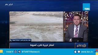 محافظ أسيوط: لا وفيات جراء الأمطار والخسائر تتمثل في تضرر 10 منازل