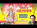 Shriman Narayan Narayan Hari Hari Full Video Song I Hari Dhun By Suresh Wadkar mp3
