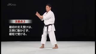Seiyunchin kata Goju ryu
