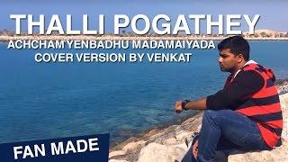Thalli Pogathey - Achcham Yenbadhu Madamaiyada Cover Version By Venkat | Ondraga Entertainment