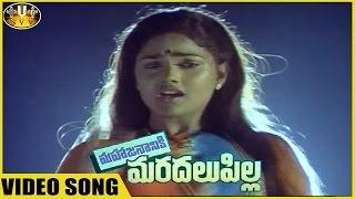 Mahajananiki Maradalu Pilla Movie ||| Thappa Thagithe Thapu Video Song || Rajendra Prasad, Nirosha