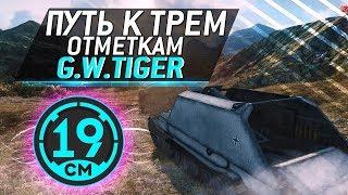 19CaHTuMeTPoB [KOPM2] - GW Tiger + ваши заказы