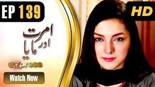 Drama | Amrit Aur Maya - Episode 139 | Express Entertainment Dramas | Tanveer Jamal, Rashid Farooq