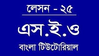 27. SEO Bangla Tutorial, SEO bangla Lessons , Outsourcing Bangla Tutorial Lesson 26