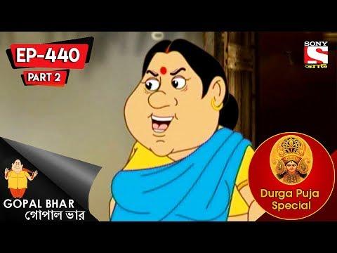 Xxx Mp4 Gopal Bhar Bangla গোপাল ভার Episode 440 Part 2 Durga Puja Special 24th September 2017 3gp Sex