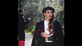 """Sahar - """"Ki Asheghet Karde"""" OFFICIAL AUDIO"""