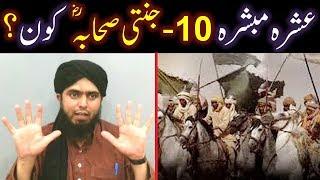 SHIAH ko Dawat-e-ISLAH (5-ILMI Points) ??? Ashrah Mubashirah (10-Jannati SEHABAH رضی اللہ عنھم ) ???