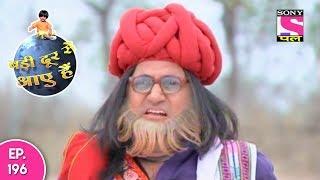 Badi Door Se Aaye Hain - बड़ी दूर से आये है - Episode 196 - 5th September, 2017