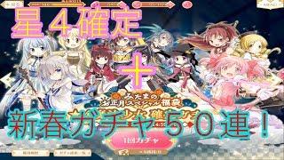 星4確定と新春ガチャ50連!!で新年を迎える【マギレコ】【新春ガチャ】