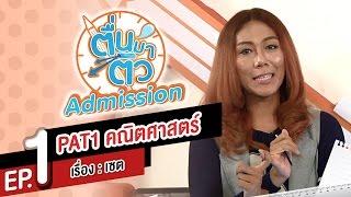 ตื่นมาติว Admission PAT 1 คณิตศาสตร์ EP.1 - เซต