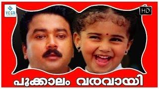 Pookkalam Varavayi Malayalam Full Movie    Jayaram, Sunitha, Baby Shalini