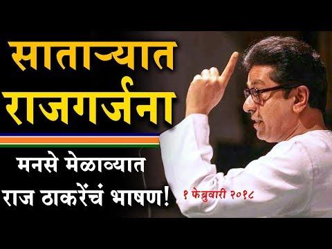 Xxx Mp4 उदयनराजेंच्या साताऱ्यात एन्ट्री राज ठाकरेंची तोफ कडाडली घणाघाती भाषण Raj Thackeray Satara Speech 3gp Sex