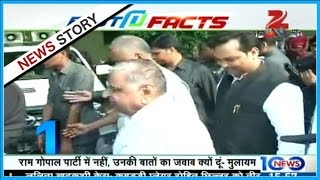 FAST N FACTS | CM candidate for 2017 will be decided after election results : Mulayam Singh Yadav